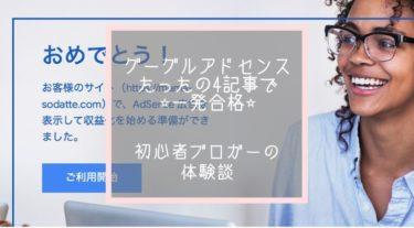 Google AdSense 一発合格!4記事で合格した申請時のブログ構成を振り返ります。
