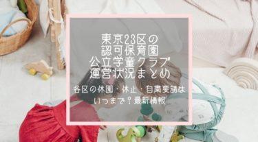 新型コロナウイルスによる保育園休園状況は?公立学童クラブ休止情報も合わせた東京23区の現状【2020年5月27日更新】