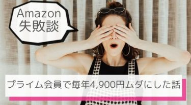 Amazonプライムの家族会員とは?登録せずに毎年4,900円損し続けた我が家の失敗談