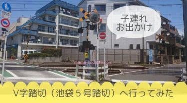 V字踏切!踏切好きの息子を連れて椎名町駅と池袋駅の間にある池袋5号踏切に行ってみた