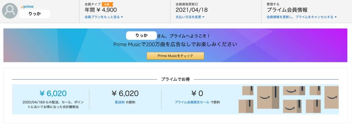Amazonプライムアカウント情報