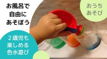 【2歳児】色水あそび:お風呂で手軽に色彩感覚を育めるおうち遊びをご紹介します