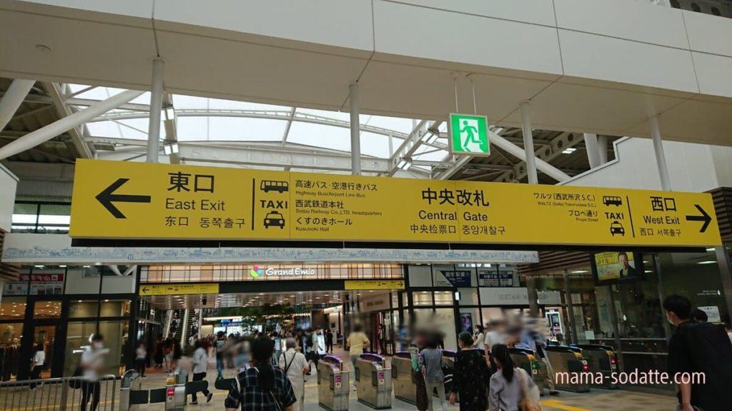 所沢駅中央改札