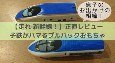 【走れ 新幹線!】プルバックで遊べるおもちゃに子鉄は夢中!正直レビュー