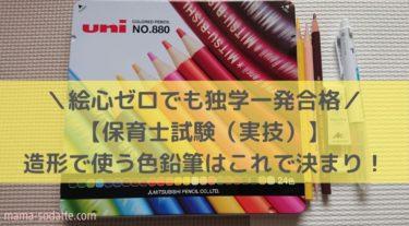 保育士試験(実技:造形)はこの色鉛筆で合格!独学2週間で一発合格した精鋭部隊をご紹介します